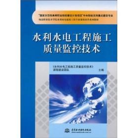 杨凌职业技术学校水利水电建筑工程专业课程改革系列教材:水利水电工程施工质量监控技术