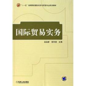 【二手包邮】国际贸易实务 吴国新 郭凤艳 机械工业出版社