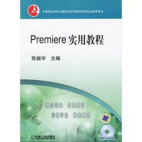 Premiere实用教程(不含CD-ROM光盘一张)