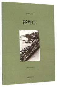 海上摄影名家大系:郎静山