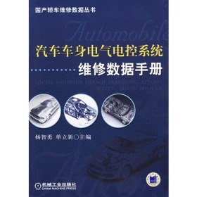 汽車車身電氣電控系統維修數據手冊