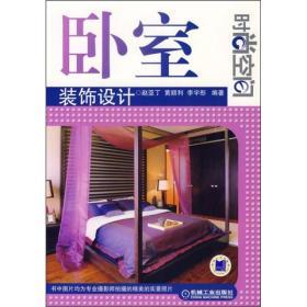 时尚空间:卧室装饰设计