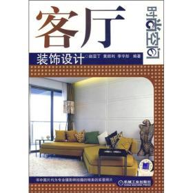 时尚空间:客厅装饰设计