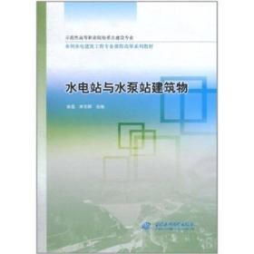 水电站与水泵站建筑物--水利水电建筑工程专业课程改革系列教材