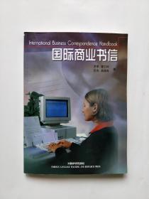 国际商业书信