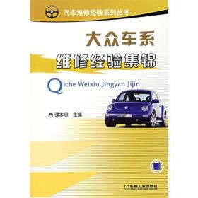 大众车系维修经验集锦——汽车维修经验系列丛书