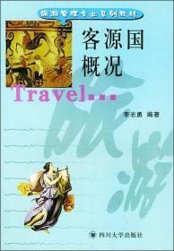 客源国概况/旅游管理专业系列教材