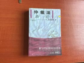 仲裁法新论 修订本