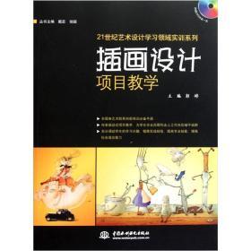 满29包邮 插画设计项目教学 彭婷 中国水利水电出版社 2011年07月