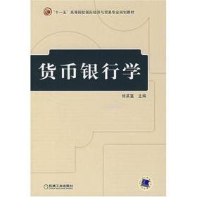 正版货币银行学徐英富机械工业出版社9787111219477