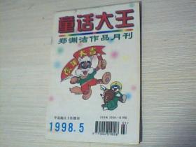 童话大王1998【5】b3
