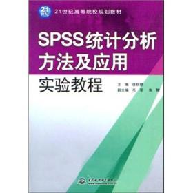 SPSS统计分析方法及应用实验教程