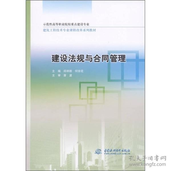 建筑工程技术专业课程改革系列教材:建设法规与合同管理(示范性高等职业院校重点建设专业)