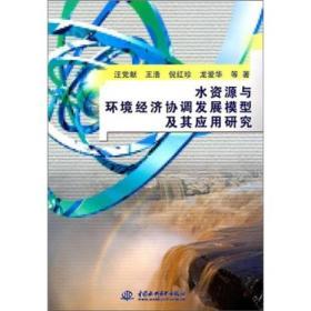 水资源与环境经济协调发展模型及其应用研究