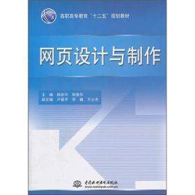 """高职高专教育""""十二五""""规划教材:网页设计与制作"""