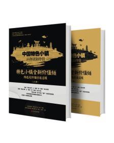 中国特色小镇从存活到夺目:特色小镇全新价值链构造及价值创造过程