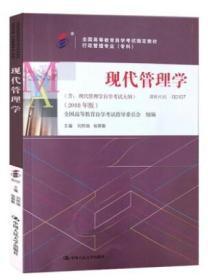2018自考教材00107 0107现代管理学刘熙瑞2018年版中国人民大学出版社