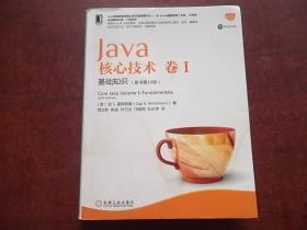 Java核心技术 卷I:基础知识(原书第10版)后面一页.有点破损