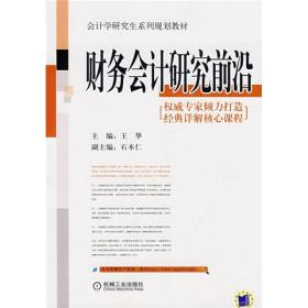 会计学研究生系列规划教材:财务会计研究前沿