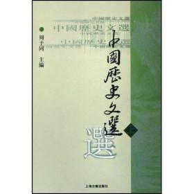 中国历史文选(上)