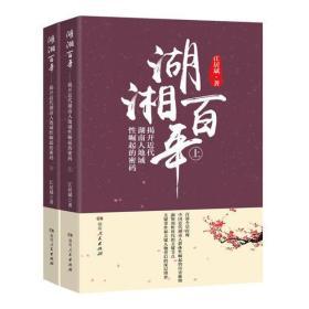 ML湖湘百年——揭开近代湖南人地域性崛起的密码(上下)