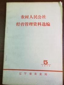 农村人民公社经营管理资料选编·1974年5月第5期-- 文革版