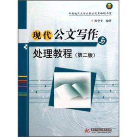 现代公文写作与处理教程(第2版)