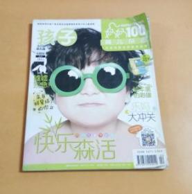 妈妈100育儿杂志:孩子——快乐森活(幼儿版2014年6月刊)