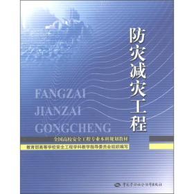 防灾减灾工程 组织写 中国劳动社会保障出版社 9787504592125