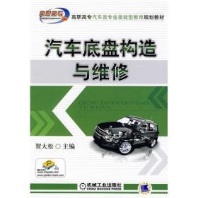 高职高专汽车类专业技能型教育规划教材:汽车底盘构造与维修