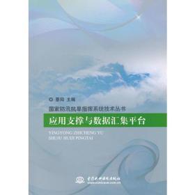 國家防汛抗旱指揮系統技術叢書:應用支撐與數據匯集平臺