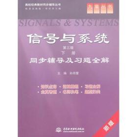 信号与系统(第三版 下册)同步辅导及习题全解 (九章丛书)(高校经典教材同步辅导丛书)