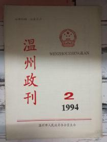 《温州政刊 1994第2期》关于调整企业离退人员离退休金的通知、温州市城市管理暂行规定.....