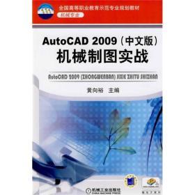 AutoCAD2009机械制图实战(中文版)
