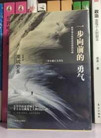 一步向前的勇气:我单独无氧挑战珠穆朗玛峰(全新塑封)