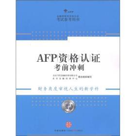 AFP资格认证考前冲刺(2011年版)