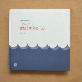 莫测版画集:1950~2014跟随水的足迹(莫测签名赠送给王琦)12开精装