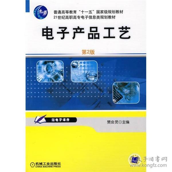 电子产品工艺(第2版)