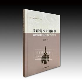 《夜郎青铜文明探微—贵州战国秦汉时期青铜器研究》