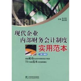 【正版书籍】现代企业内部财务会计制度实用范本