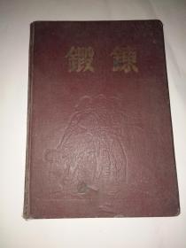五十年代《锻炼日记本》