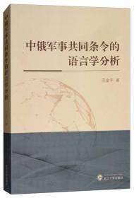 中俄军事共同条令的语言学分析