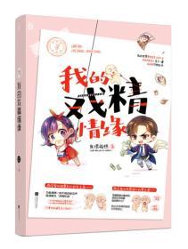 我的戏精情缘 我很怕热 江苏凤凰文艺出版社 9787559415561