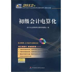 2012年北京市会计从业资格考试辅导用书、模拟试题:初级会计电算化