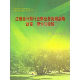 拓展注册会计师新业务领域服务我国经济发展方式转变丛书:注册会计师行业新业务拓展战略:政策、理论与实践