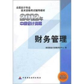 2012年全国会计专业技术资格考试辅导教材:财务管理