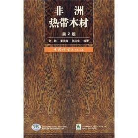 正版新书非洲热带木材