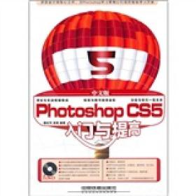 【二手包邮】photoshop cs5入门与提高 翟社平 中国铁道出版社