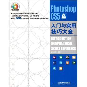 PHOTOSHOP CS5 入門與實用技巧大全(附1CD)