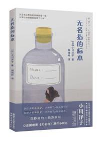zjwy------日本文学奖得主   无名指的标本
